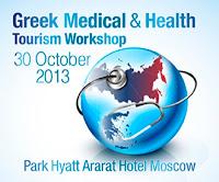 greek medical work shop  II